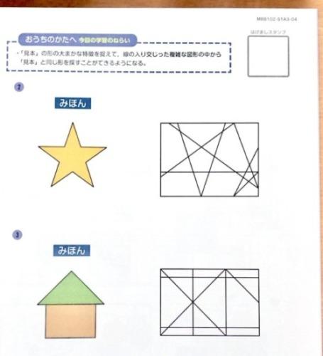 Z会小学生1年生みらい思考力図形ワーク