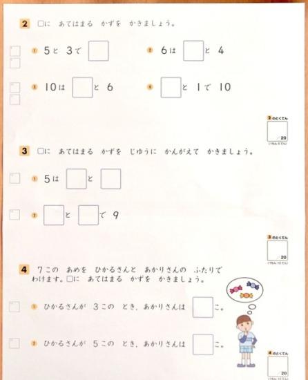 Z会小学生1年生添削算数