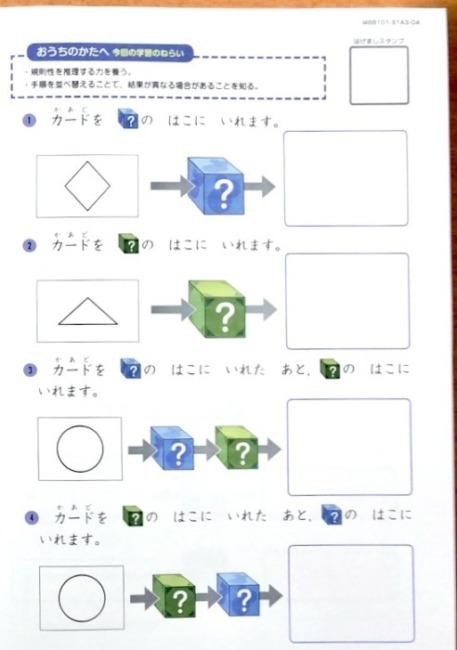 Z会小学生1年生みらい思考力4月号