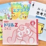 Z会小学1年生紙コース口コミ