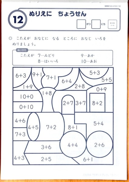 Z会小学生1年生6月号算数ドリル
