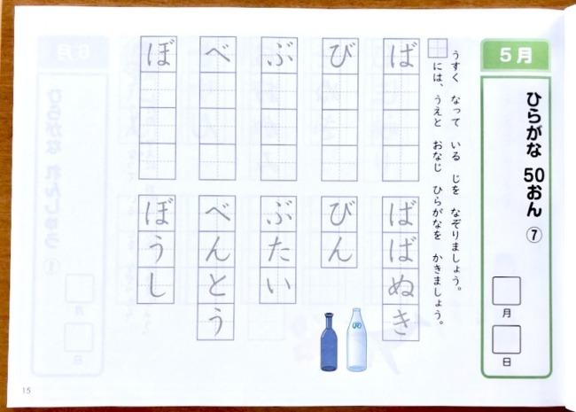 Z会小1タブレット文字の練習