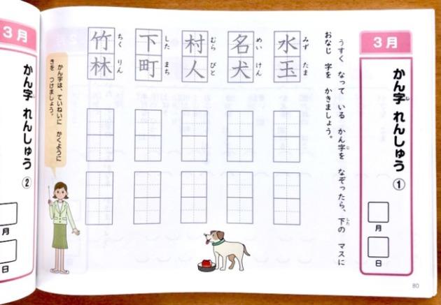 Z会小1タブレット文字練習口コミ