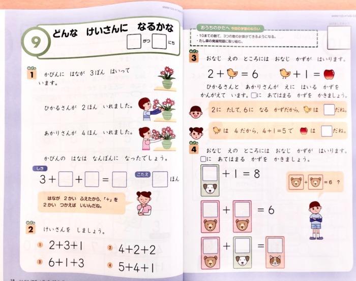 Z会小学1年生紙とタブレットの比較ブログ
