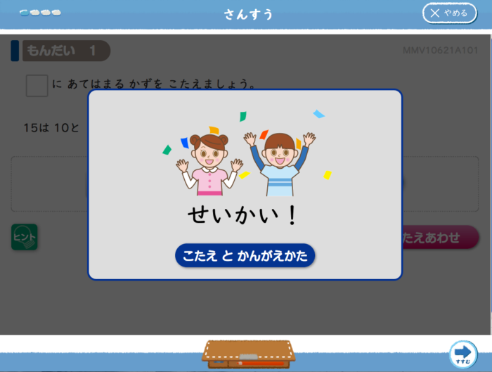 Z会小1紙タブレット比較丸付け