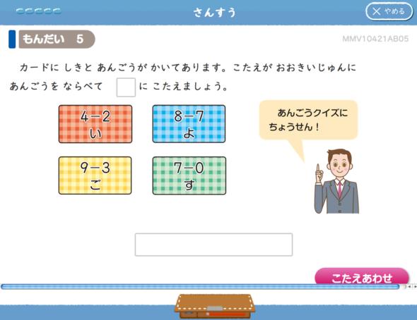 Z会小1タブレット算数ブログ