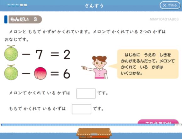 Z会小1タブレット算数プラス発展問題