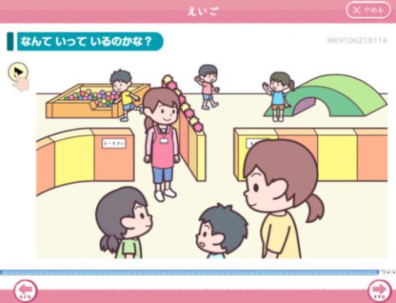 Z会小1タブレット英語口コミ