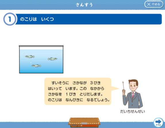 Z会算数小1タブレットブログ
