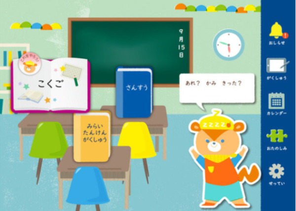 Z会小学1年生タブレット口コミブログ